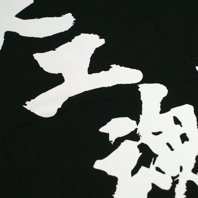 木の実オリジナルTシャツ「大工魂」