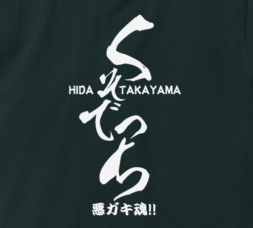オリジナルTシャツ「くそでっち」