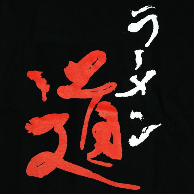 オリジナル業務用Tシャツ「ラーメン道」