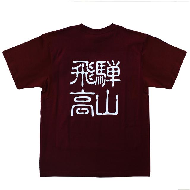 オリジナルTシャツ「I LOVE飛騨高山」