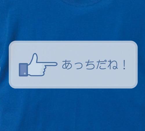 オリジナルパロディTシャツ「あっちだね!」