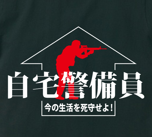 オリジナルTシャツ「自宅警備員」