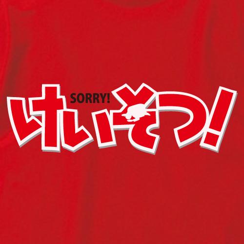 けいおん風Tシャツ