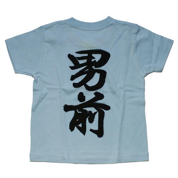 オリジナル子供Tシャツ「男前」