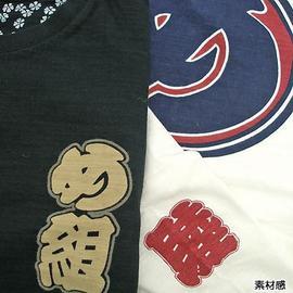 睦流 和柄抜染Tシャツ め組(素材)