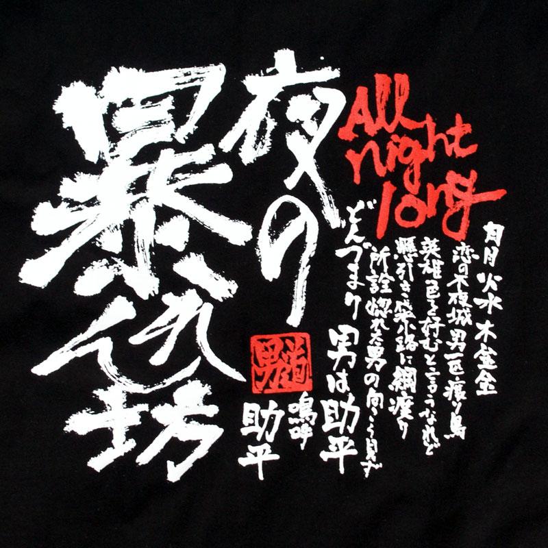 和柄 男道Tシャツ「夜の暴れん坊」