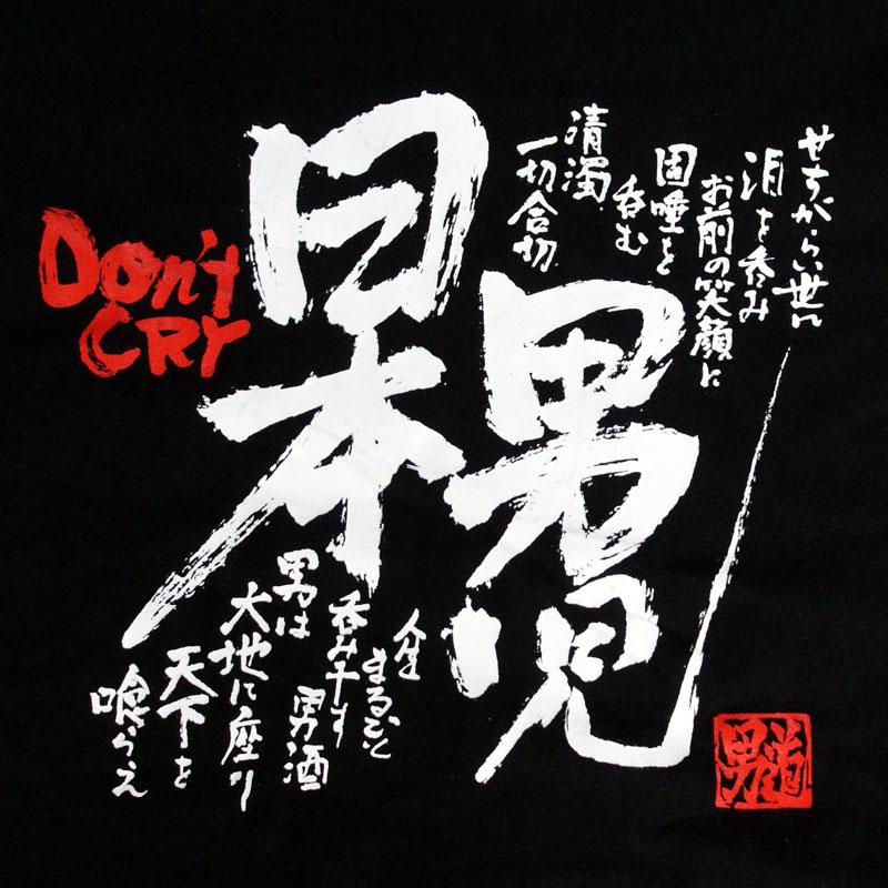 和柄 男道Tシャツ「日本男児」