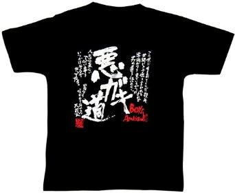 和柄Tシャツ爆裂娘2